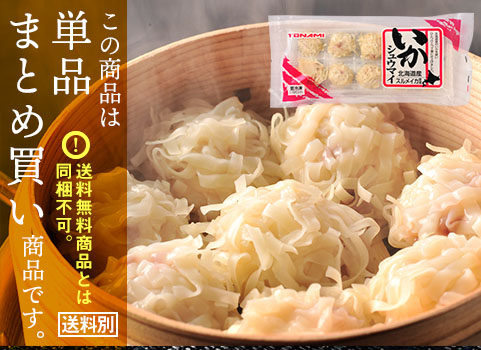 いかしゅうまい(150g/8個入)