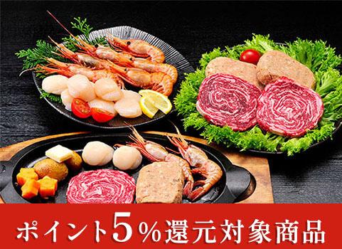 北海道産 牛肉・海鮮セット【お中元ギフト】
