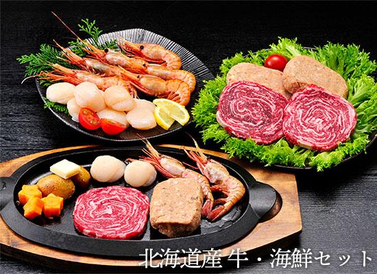 北海道産 牛肉・海鮮セット
