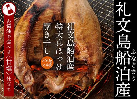 """""""特大""""真ほっけ開き干し 甘塩・550g×4枚(北海道 礼文島 船泊産)"""