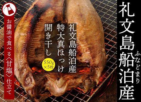 """""""特大""""真ほっけ開き干し 甘塩・550g×5枚(北海道 礼文島 船泊産)"""
