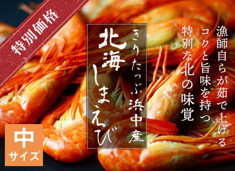 北海しまえび 300g・中サイズ(北海道 浜中産・ボイル冷凍)