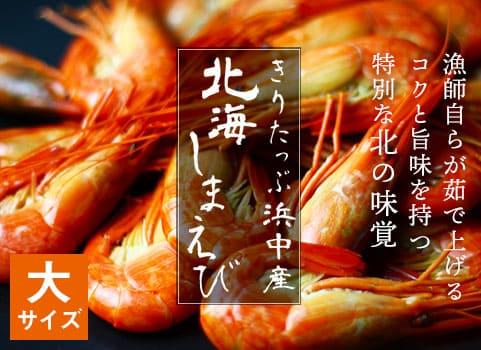 きりたっぷ浜中産北海しまえび 大サイズ300g(約13尾入)
