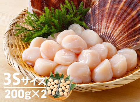 ほたて貝柱 200g×2・3Sサイズ(北海道産・刺身用冷凍)