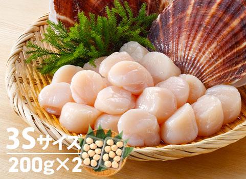 【〆】ほたて貝柱 200g×2・3Sサイズ(北海道産・刺身用冷凍)