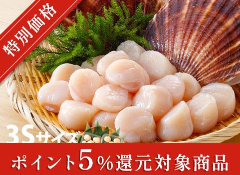ほたて貝柱 200g×2・3Sサイズ(北海道産・刺身用冷凍)【お中元ギフト】