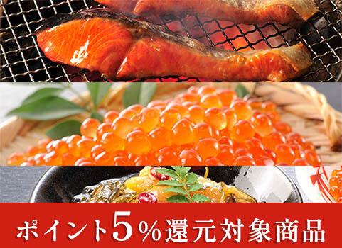 紅鮭・いくら・松前漬セット【お中元ギフト】