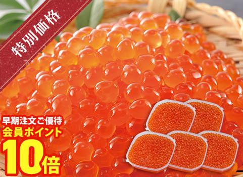 北海道産いくら醤油漬け(220g×5)