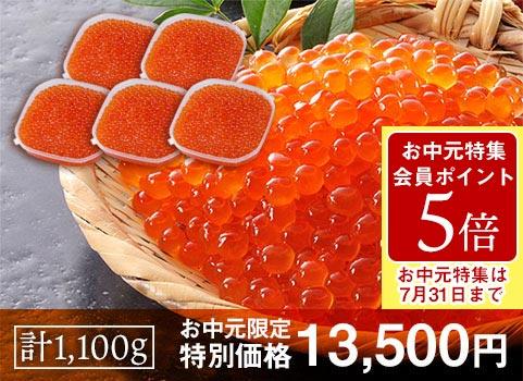 【お中元限定価格】北海道産いくら醤油漬け(220g×5)