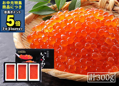 北海道産いくら醤油漬け(100g×3)