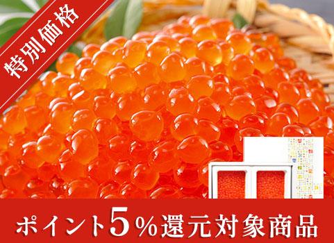 いくら醤油漬 100g×2(北海道産・昆布しょうゆ味)【お中元ギフト】