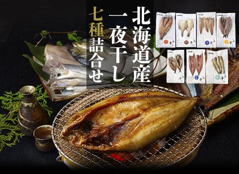 【ページ変更】北海道産 一夜干し七種詰合せ