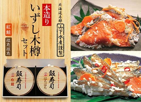 北海道寿都 本造りいずし木樽セット【紅鮭・はたはた】