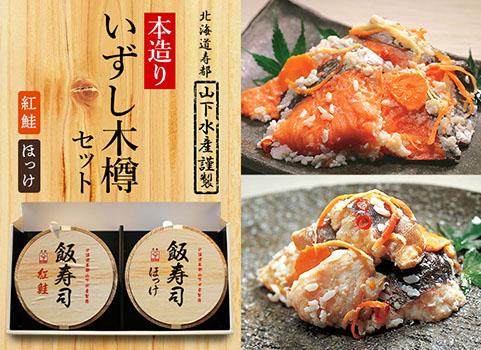 北海道寿都 本造りいずし木樽セット【紅鮭・ほっけ】