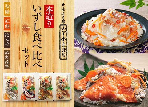 北海道寿都 本造りいずし食べ比べセット4種