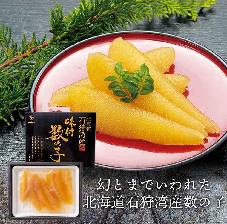 味付数の子 240g・無漂白(北海道 石狩湾産)