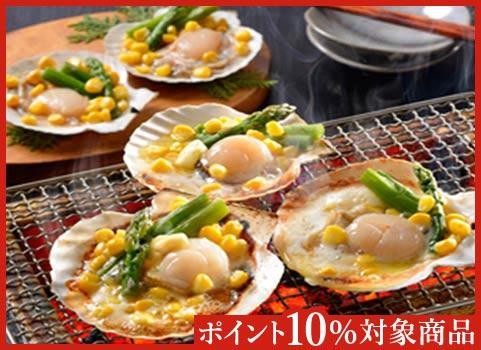 ほたてバター焼きセット 7個入(北海道産)【お中元ギフト】