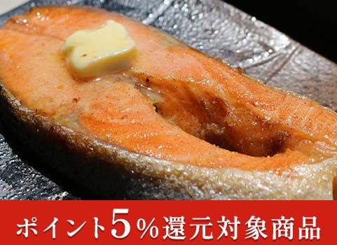 サーモントラウトステーキセット 150g×5切(バター付・個別包装)【お中元ギフト】