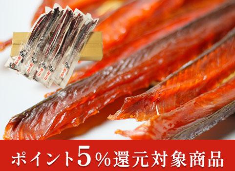 鮭とば「網元直送」250g×5袋(北海道 日高産)【お中元ギフト】