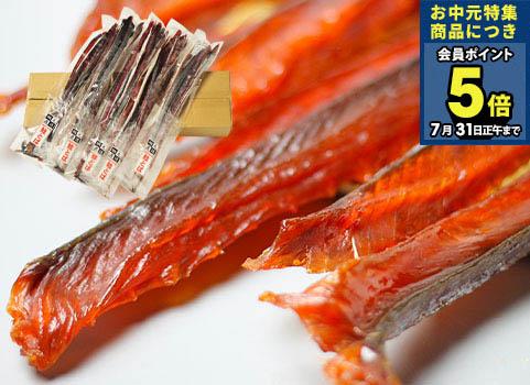 網元直送 日高沖産鮭とば(250g×5袋)