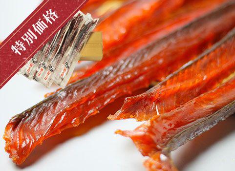 鮭とば「網元直送」250g×5袋(北海道 日高産)