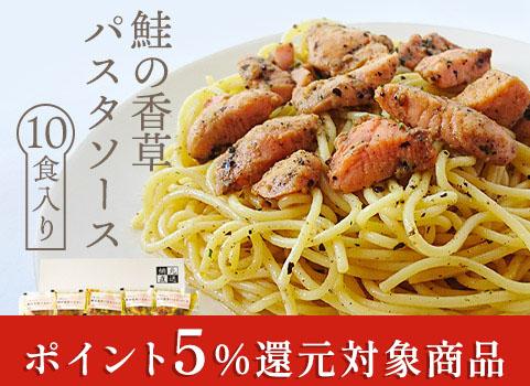 鮭の香草パスタソース 10食入(北海道 日高産)【お中元ギフト】