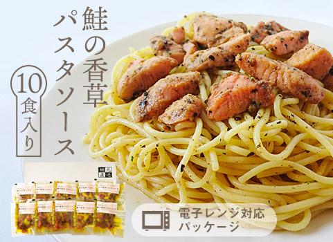 日高沖産 秋鮭の香草パスタソース(10食入)