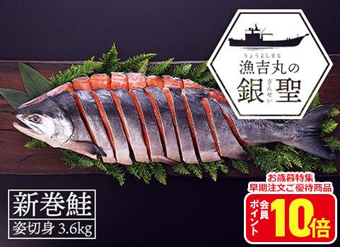 漁吉丸の銀聖新巻鮭(1尾3.6kg)