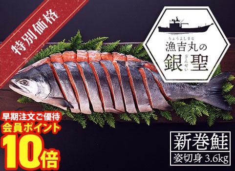 漁吉丸の銀聖新巻鮭 旨味熟成造り(1尾3.6kg)