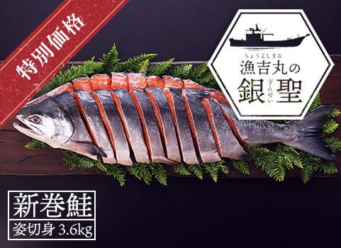 新巻鮭「漁吉丸の銀聖」旨味熟成造り 3.6kg(北海道 日高産)