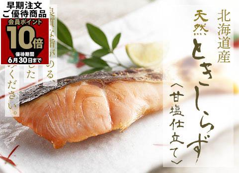 北海道産天然ときしらず甘塩仕立て半身(850g)