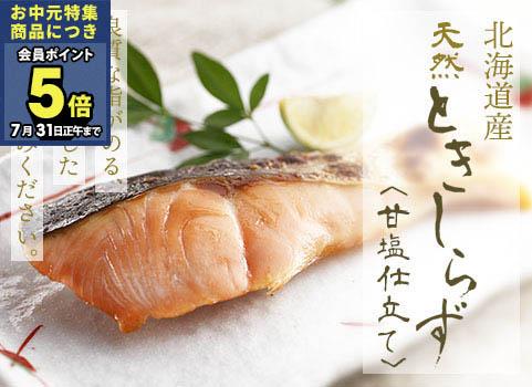 北海道産天然ときしらず(時鮭)甘塩仕立て半身(850g)