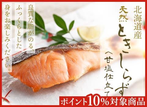 塩時鮭「天然ときしらず」甘塩仕立て 半身850g(北海道産・個別包装)【お中元ギフト】