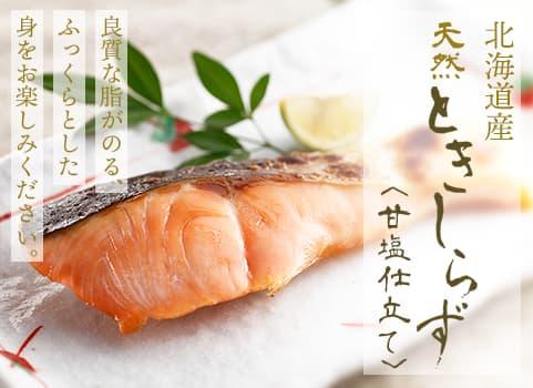 塩時鮭「天然ときしらず」甘塩仕立て 半身850g(北海道産・個別包装)