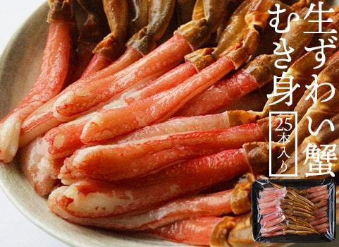 生ずわいがにむき身20本入(冷凍・500g)