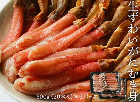 【販売終了】生ずわいがにむき身40本入(冷凍・500g×2個)