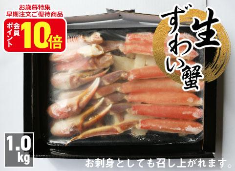 生ずわいがにカット(冷凍・1kg)【生食可】