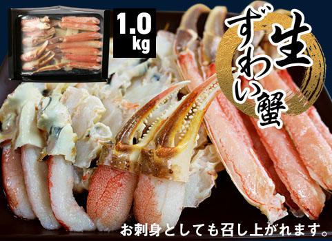 【販売終了】生ずわいがにカット(冷凍・1kg)【生食可】
