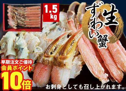 生ずわいがにカット(冷凍・1.5kg)【生食可】