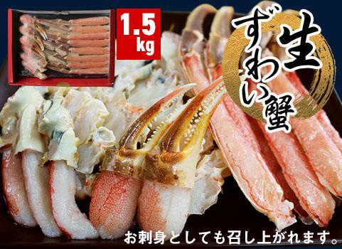 """ずわいがに""""カット済み"""" 1.5kg(生食可・冷凍)"""