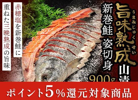 新巻鮭「旨味熟成山漬け」半身 900g(北海道産・個別包装)【お中元ギフト】