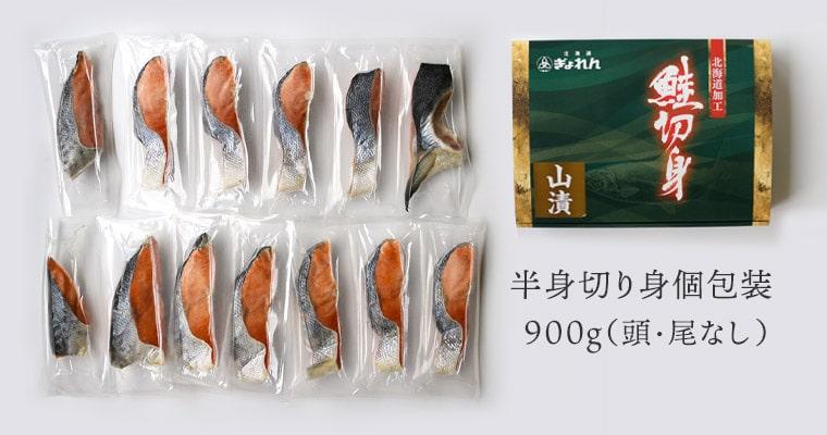 新巻鮭「旨味熟成山漬け」半身 900g(北海道産・個別包装)セット内容
