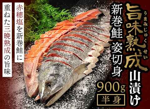 新巻鮭「旨味熟成山漬け」半身 900g(北海道産・個別包装)
