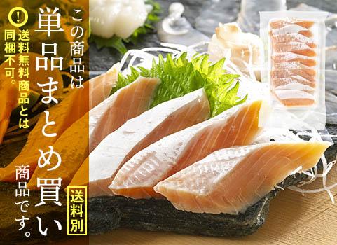 羅臼産 秋鮭ハラス刺身10枚(100g)