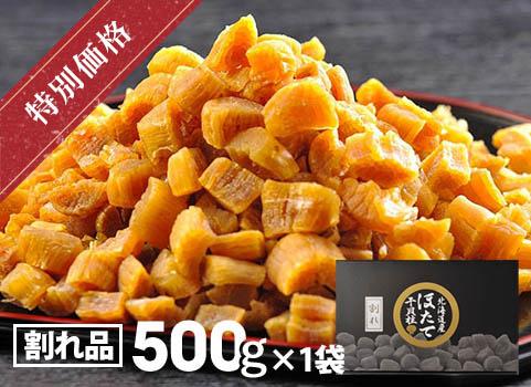 ほたて干し貝柱 割れ 500g(化粧箱入・北海道オホーツク産)