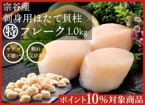"""ほたて貝柱""""特フレーク"""" 1kg(北海道 宗谷産・刺身用冷凍)"""