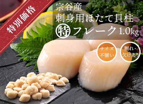 """冷凍ほたて貝柱""""特フレーク"""" 1kg(北海道 宗谷産・刺身用)"""