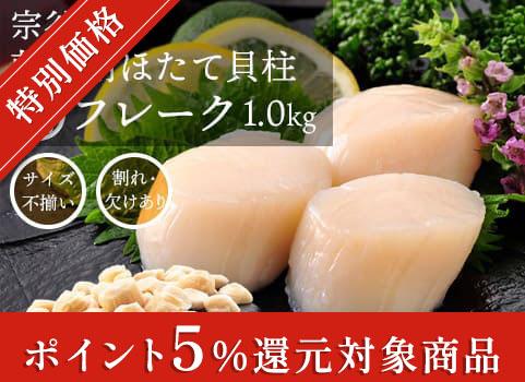 """ほたて貝柱""""特フレーク"""" 1kg(北海道 宗谷産・刺身用冷凍)【お中元ギフト】"""