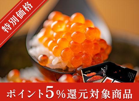 いくら醤油漬 100g×3(北海道産・昆布しょうゆ味)【お中元ギフト】