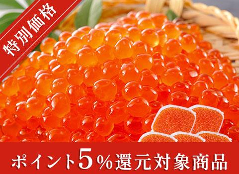 いくら醤油漬 220g×5(北海道産・昆布しょうゆ味)【お中元ギフト】